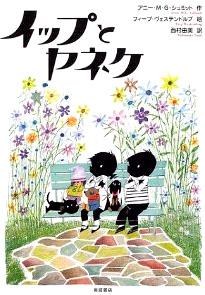 仲良しの男の子と女の子の ほのぼのストーリーです。