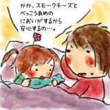 寝るときは甘えん坊になるしで…コウメより手がかかるよ!