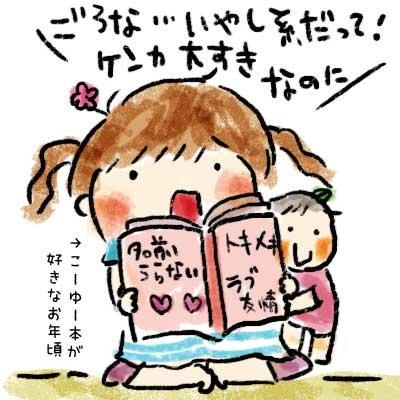 こないだブックオフで買ったトキメキ名前占いによると、 ごろなのところに「あなたはお嬢様風でモテる癒し系です」 とありました。……当たってねー!