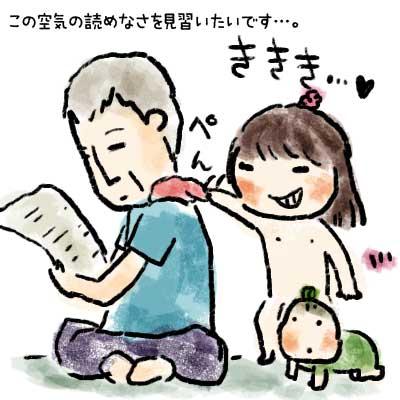 寡黙なおじいちゃんの肩に、パンツをぺん、 とのせて遊んでいるところ。 ゴラ!