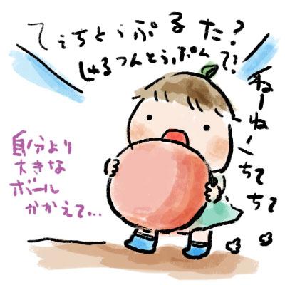 ねーねー!というハッキリした呼びかけの後、ナゾ語がつづく…