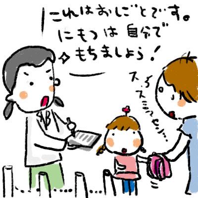 ここでは子どもは大人扱い。つい手を出してしまう親は怒られます。