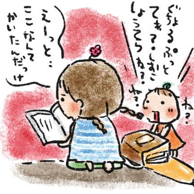 自分が書いた字が読めない。 私もよくあるわ…。
