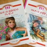 2冊手に入れました!