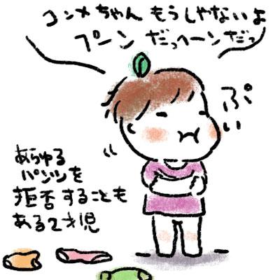 この「ぷん!」がめんこすぎるからいっぱい怒らせたい
