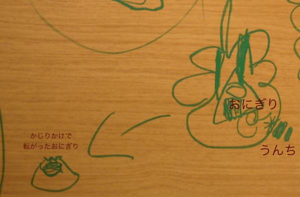 un-onigiri